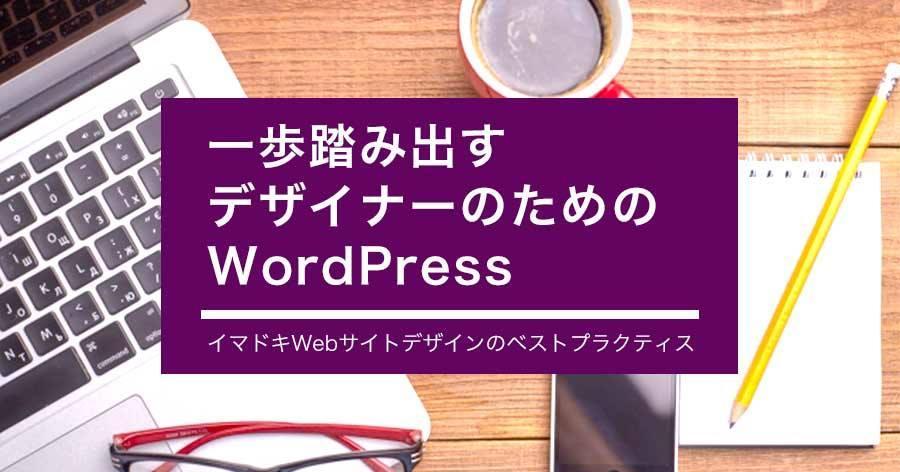 1 歩踏み出すデザイナーのためのWordPress