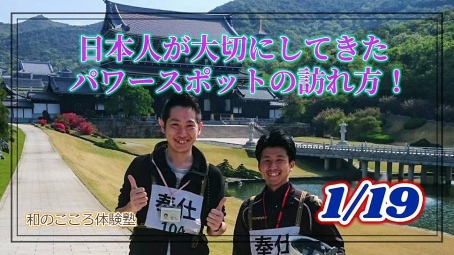 日本人が大切にしてきた パワースポットの訪れ方!~和のこころ体験塾~