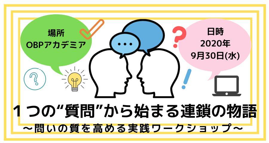 """1つの""""質問""""から始まる連鎖の物語 〜問いの質を高める実践ワークショップ〜"""