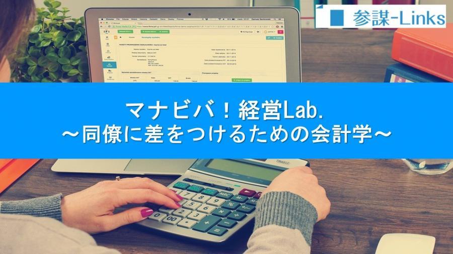マナビバ!経営Lab. 〜同僚に差をつけるための会計学〜