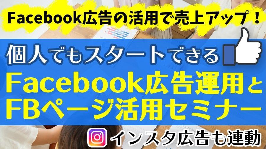 Facebook広告の活用で売上アップ! 個人でも始められるFBページの広告運用セミナー