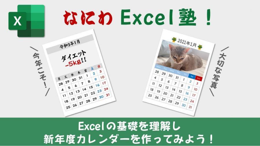 【なにわExcel塾!第1回】 基礎を理解し新年度カレンダーを作ってみよう!