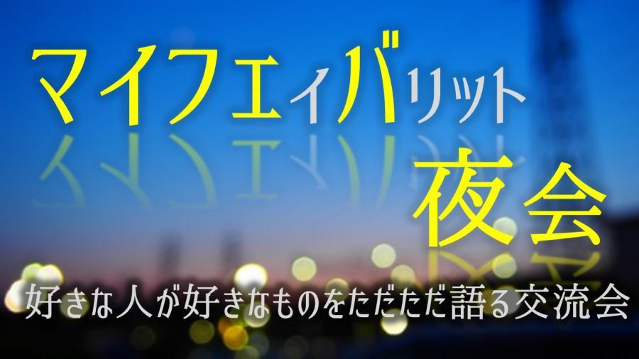 【マイフェイバリット夜会#3】妄想からはじまる歴史人物~世阿弥~