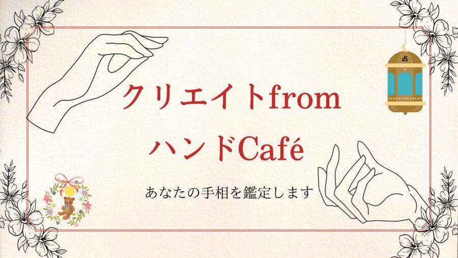 【ONthe UMEDA】クリエイトfromハンドCafé#2