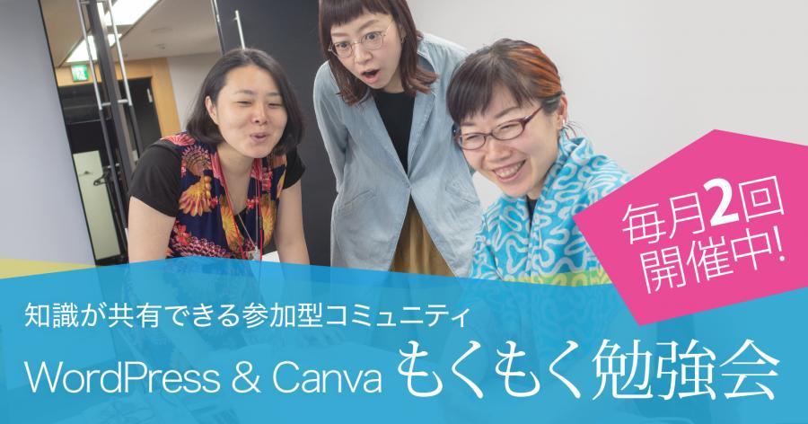 WordPress & Canvaもくもく勉強会 第42回 (8月)