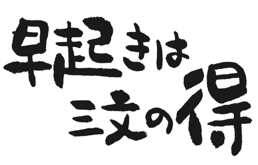 【カルトレ】月曜の仕事がはかどる朝書道