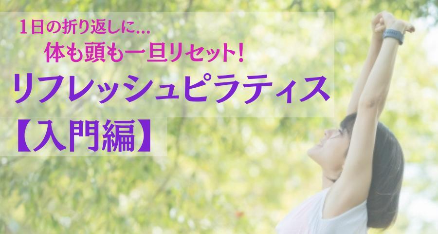 体も頭も一旦リセット! リフレッシュピラティス【入門編】(3月13日、26日)