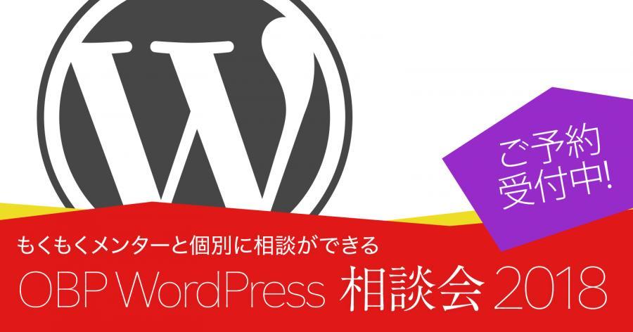 個別対応!OBP WordPress相談会(8月)