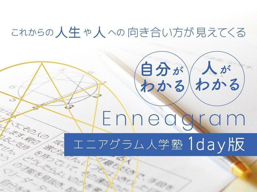 知って得する!エニアグラム人学塾 <バランス力養成シリーズ(中枢センター編)>(10月)