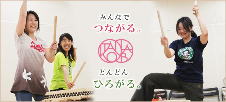 Free Wadaiko Experience for Ryugakusei 留学生のための太鼓セミナー