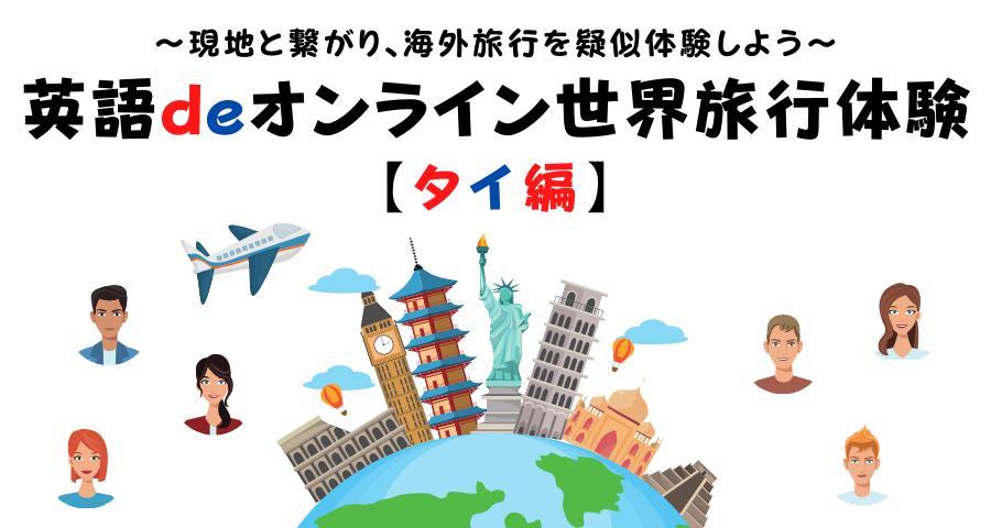 【ZOOM開催】英語deオンライン世界旅行体験【タイ編】 〜現地と繋がり、海外旅行を疑似体験しよう〜