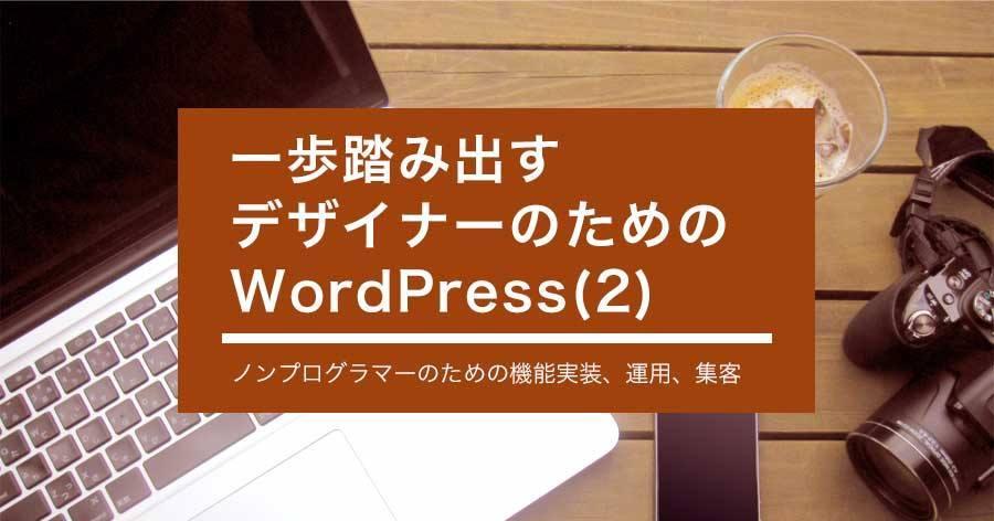 一歩踏み出すデザイナーのためのWordPress (2)