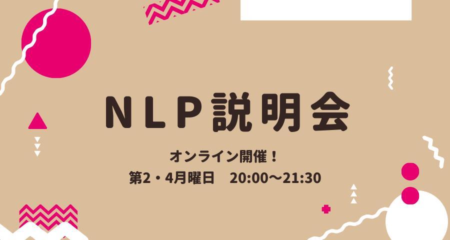 【Zoom開催】NLP説明会