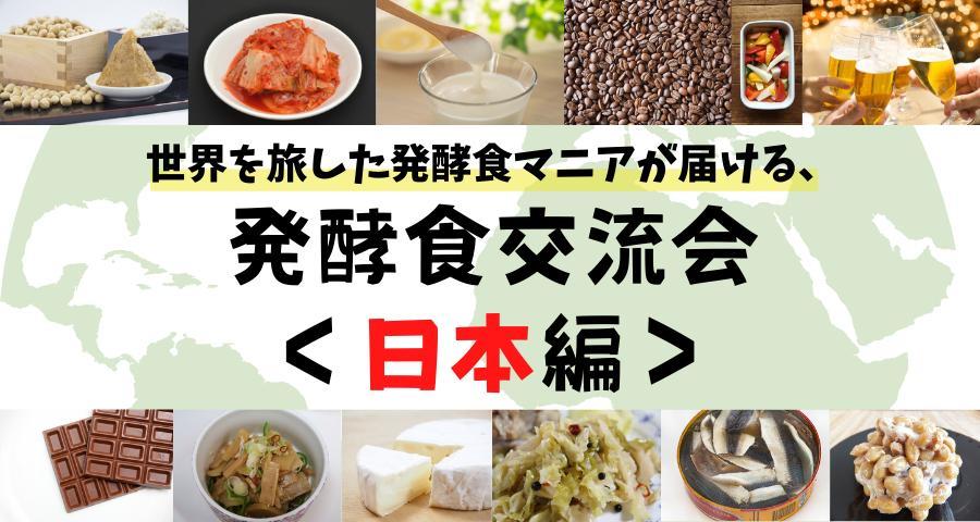 世界を旅したマニアと楽しむ発酵食交流会! 〜日本編〜