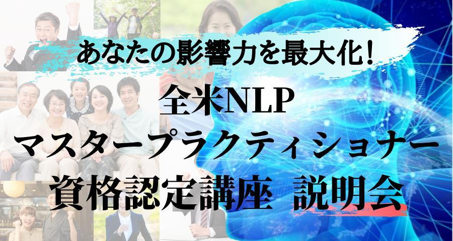 NLPマスタープラクティショナー資格認定講座 説明会 (3月)