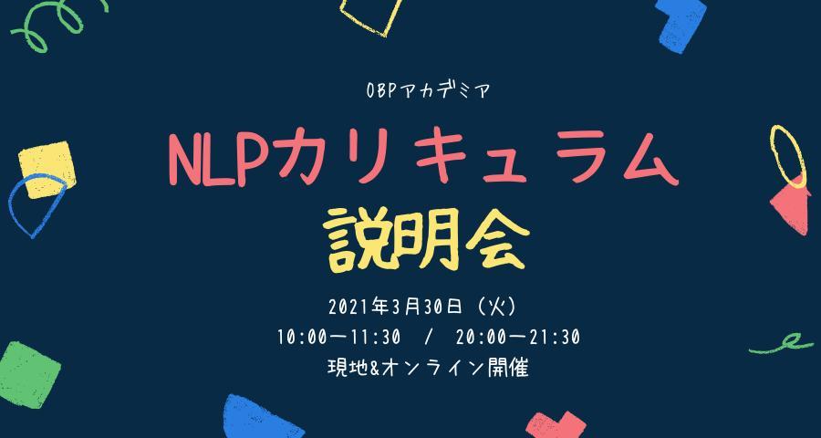 【現地&オンライン開催】OBPアカデミアNLPカリキュラム 説明会(3月30日)