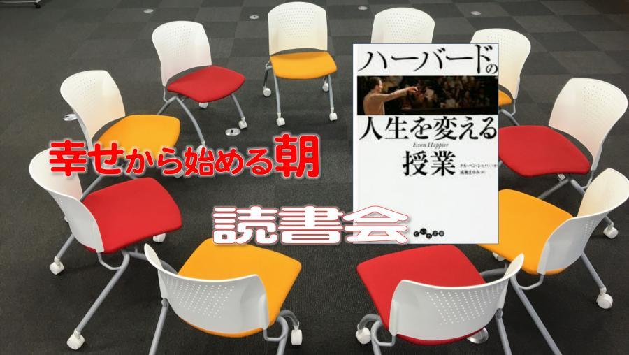 【朝活】幸福心理学読書会&ホテルビュッフェ