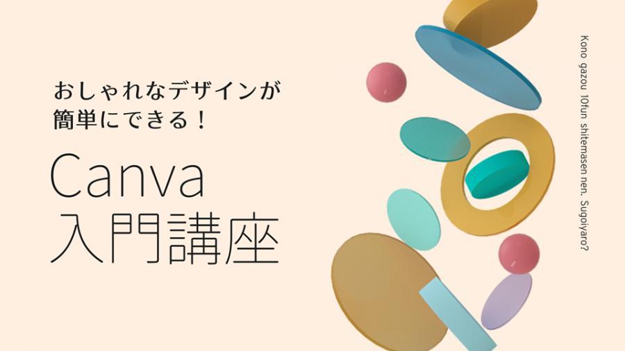 【現地&オンライン開催】おしゃれなデザインが簡単にできる!Canva入門講座(6月)
