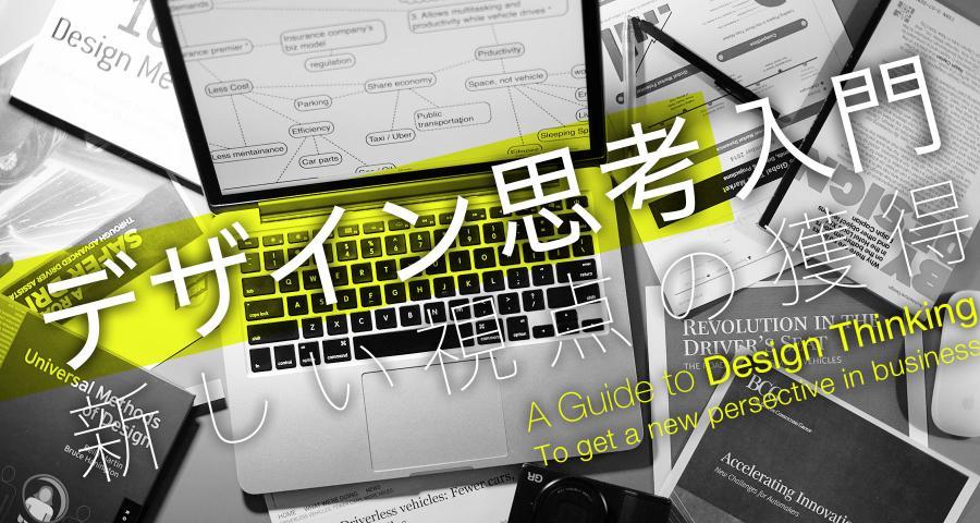 デザイン思考入門 〜新しい視点の獲得〜