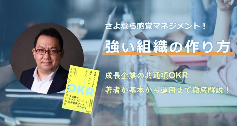 """【ZOOM開催】""""OKR""""実践者から学ぶ「さよなら<感覚マネジメント>!強い組織の作り方」"""