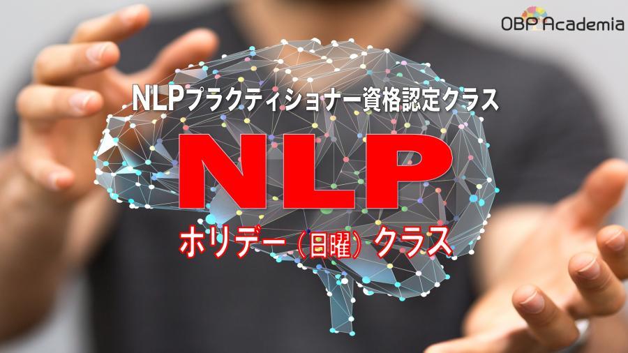 あなたの望む未来を創り出す 【全米NLPプラクティショナー資格認定講座】ホリデークラス