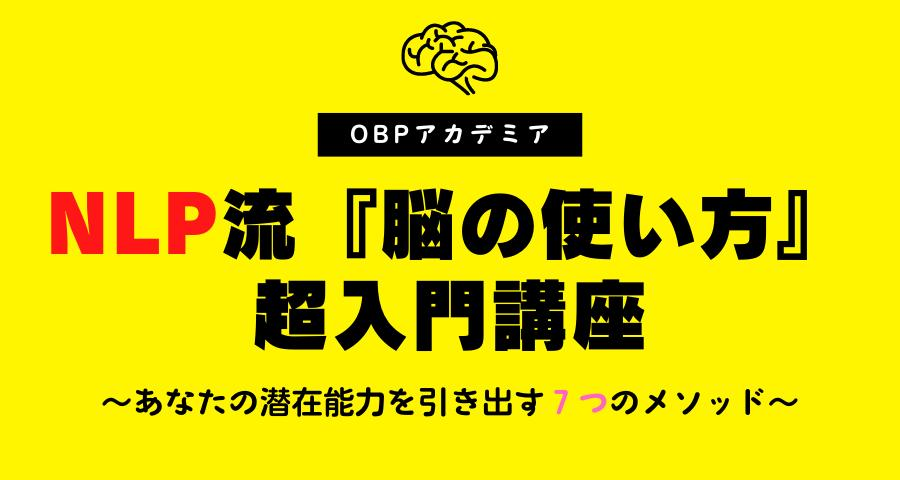 【Zoom開催】NLP流『脳の使い方』超入門講座 〜あなたの潜在能力を引き出す7つのメソッド〜(8月12日)