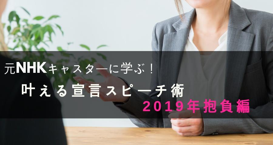 元NHKキャスターに学ぶ!叶える宣言スピーチ術 2019年抱負編