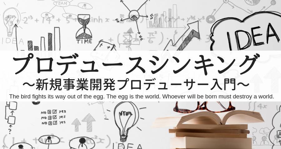 プロデュースシンキング〜新規事業開発プロデューサー入門〜