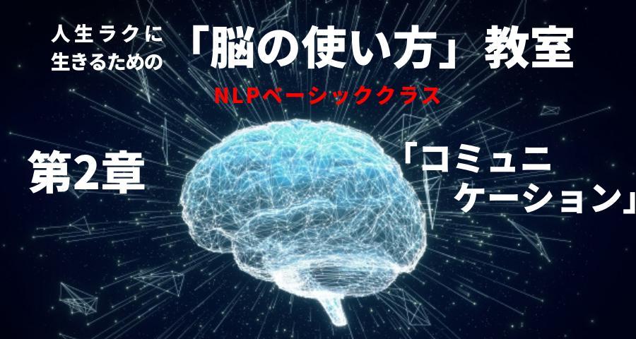 【Zoom開催】人生をラクに生きるための「脳の使い方」教室 第2章 コミュニケーション編【DAY6】(NLPベーシッククラス)