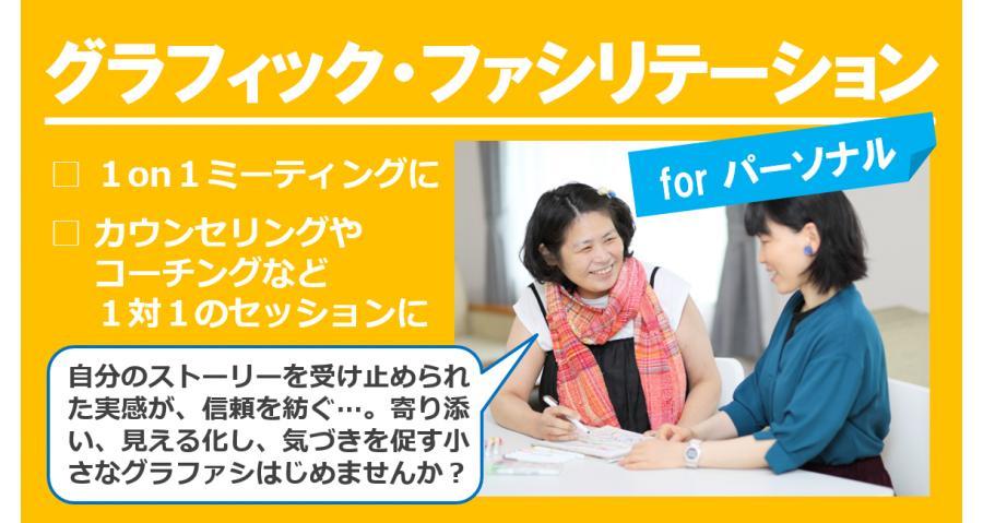グラフィック・ファシリテーション for パーソナル(10月)