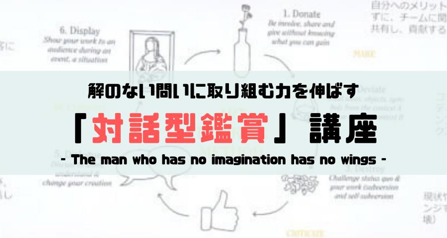 解のない問いに取り組む力を伸ばす「対話型鑑賞」講座(8月)