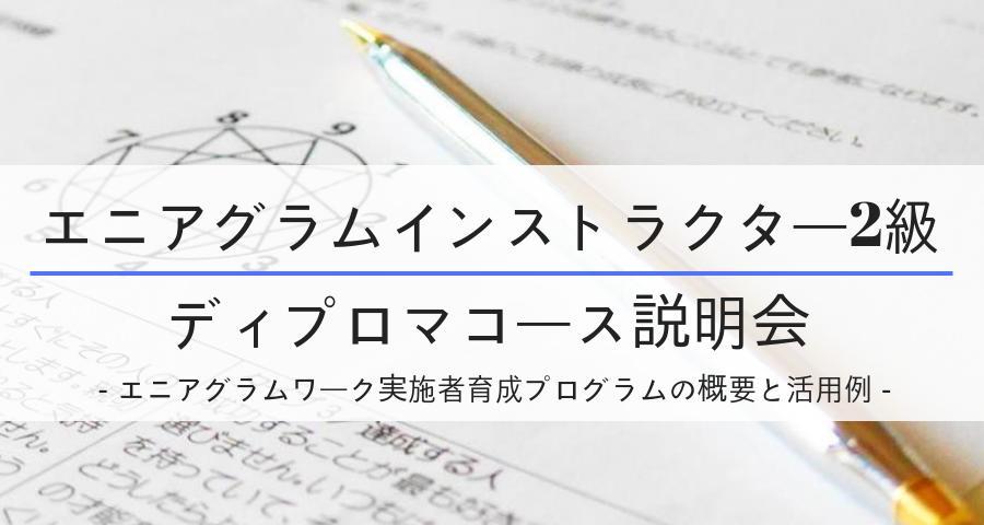 エニアグラムインストラクター2級ディプロマコース説明会