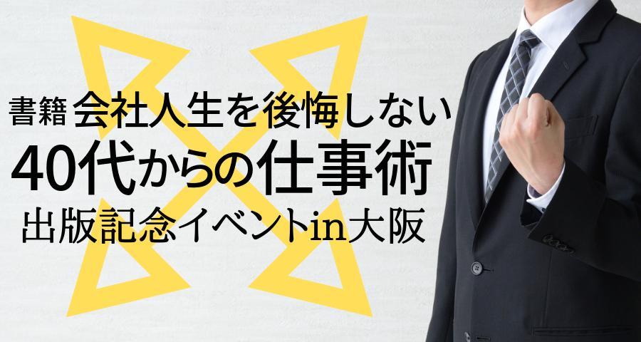 「会社人生を後悔しない 40代からの仕事術」出版記念イベントin大阪