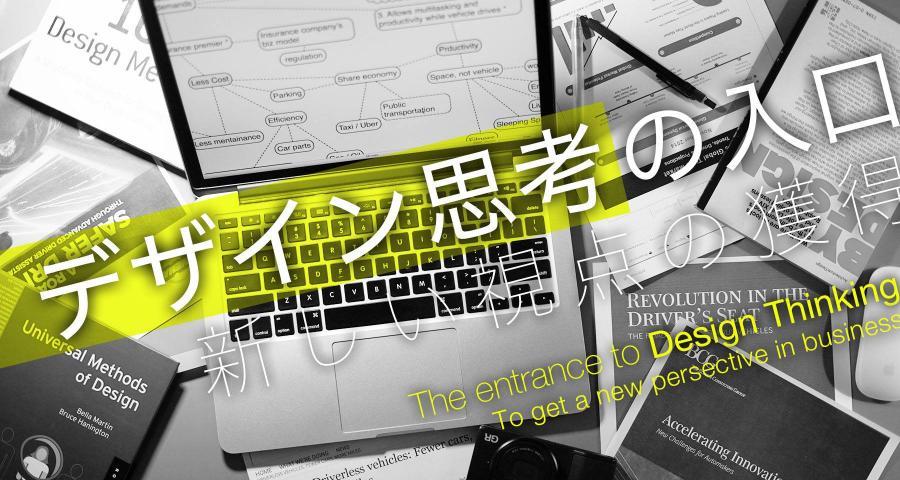 デザイン思考の入口〜新しい視点の獲得〜