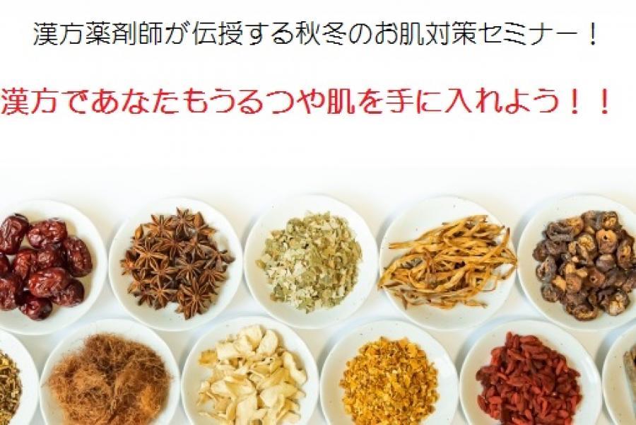 秋冬シーズンのお肌対策セミナー ~漢方であなたも「うるつや素肌」を手に入れよう!~