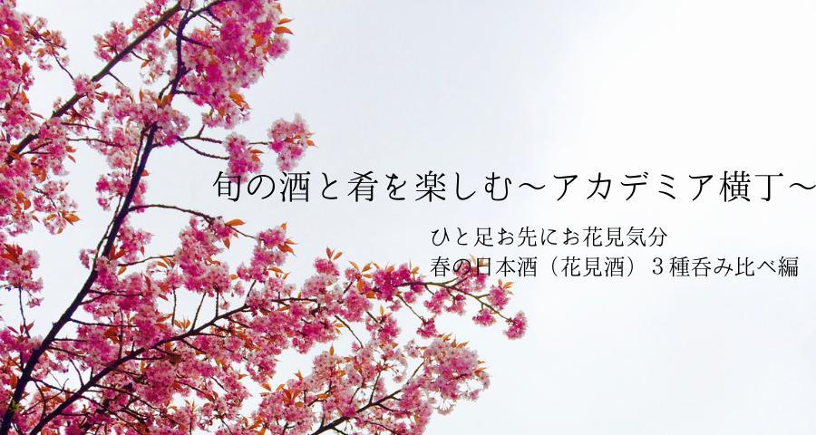 旬の酒と肴を楽しむ~アカデミア横丁~(3月) 『ひと足お先にお花見気分 春の日本酒(花見酒)3種呑み比べ編』