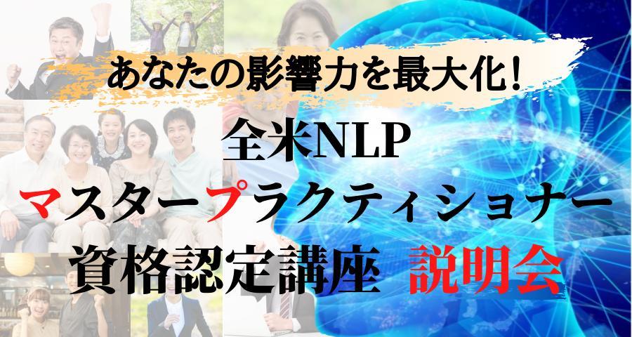 【他団体からの編入者向け説明会】 NLPマスタープラクティショナー資格認定講座