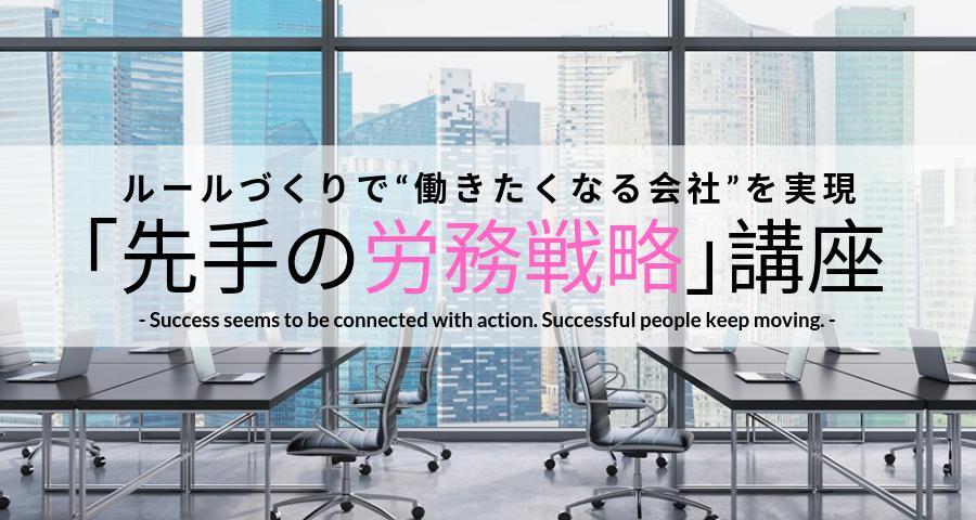 """〜ルールづくりで""""働きたくなる会社""""を実現〜 「先手の労務戦略」講座"""