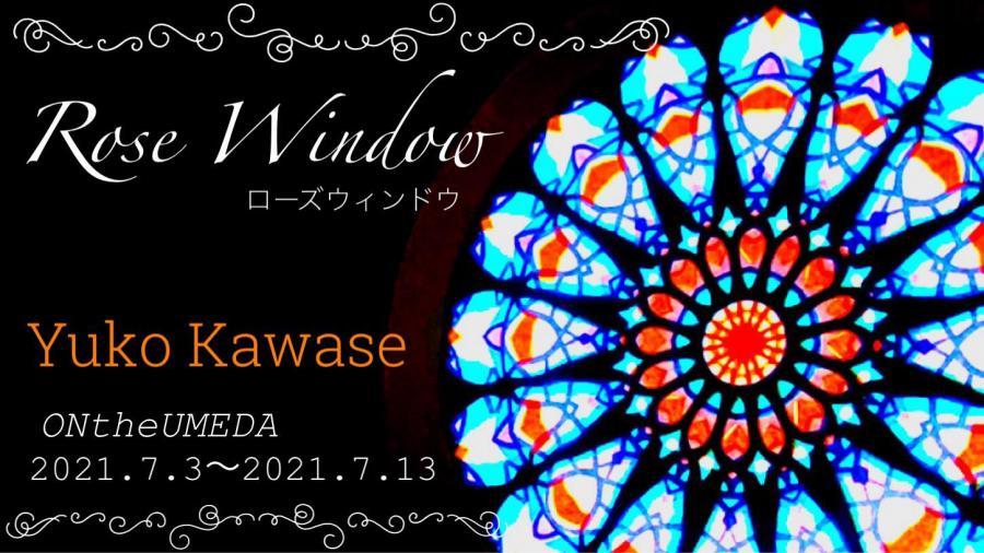 【ONthe UMEDA開催】〜重ね合う色がおりなす中世の光〜河瀬有子個展 「ローズウィンドウ展」