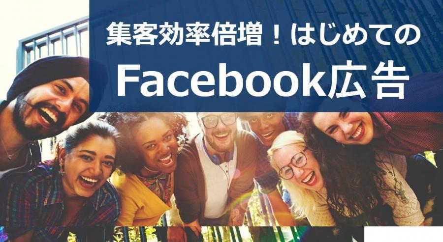 集客効率倍増!はじめてのFacebook広告【基礎編】