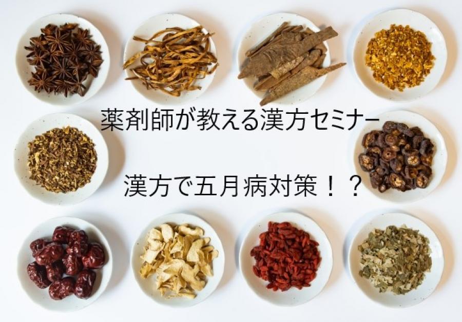 薬剤師が教える漢方セミナー ~漢方で五月病対策!?~
