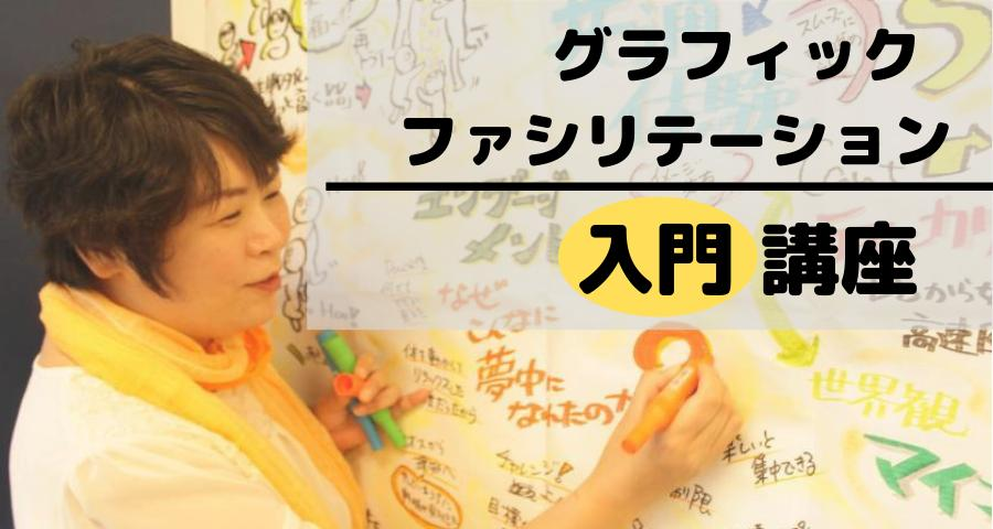 グラフィック・ファシリテーション入門講座(8月)