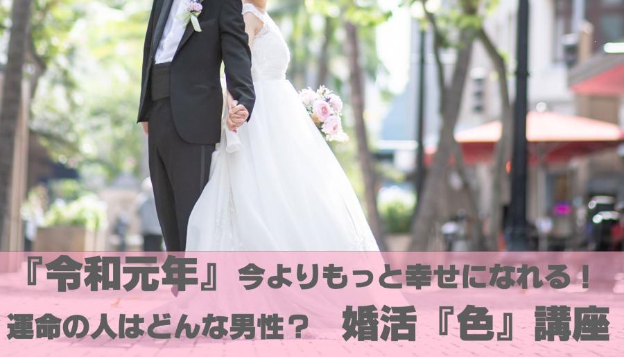 【女性限定】『令和元年』今よりもっと幸せになれる!運命の人はどんな男性?婚活『色』講座