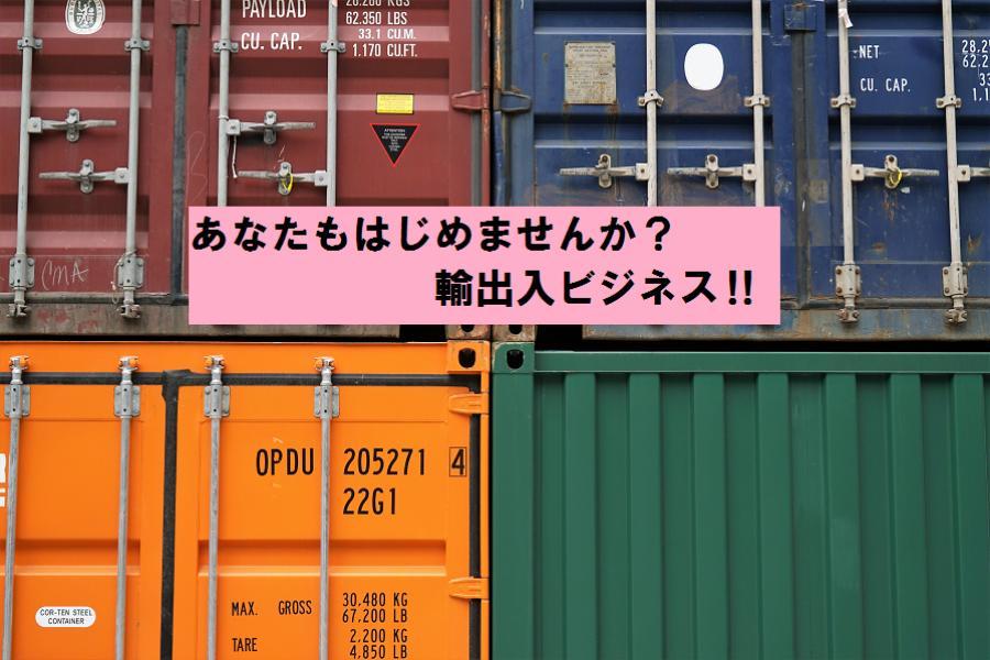 起業支援セミナー:国境を超えろ!はじめての輸出入ビジネス