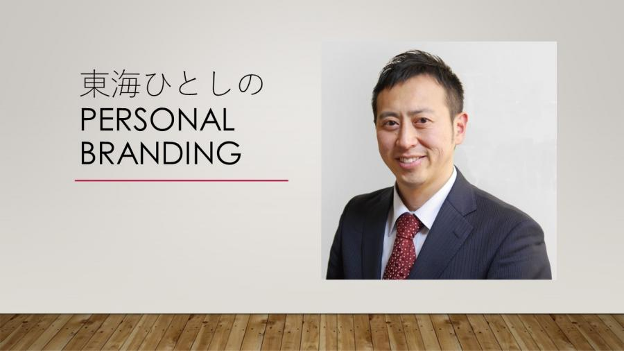 【緊急開催】パーソナルブランディング入門2「起業は突然に編」