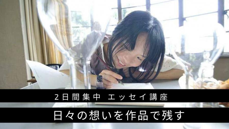【Zoom講座】2日間集中エッセイ講座 〜日々の想いを作品で残す〜