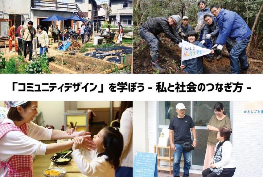 「コミュニティデザイン」を学ぼう~私と社会のつなぎ方~