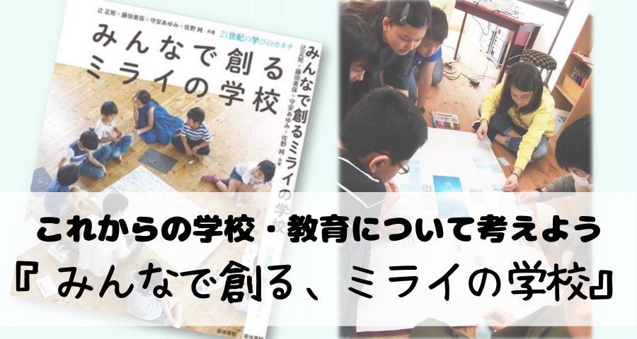 これからの学校・教育について考えよう!「みんなで創るミライの学校」