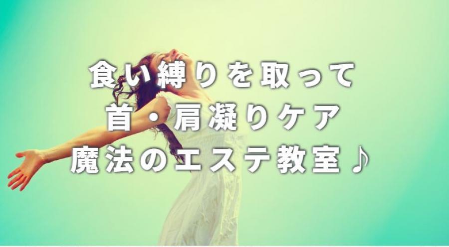アクセス・バーズ体験&魔法のエステ教室♪(4月)