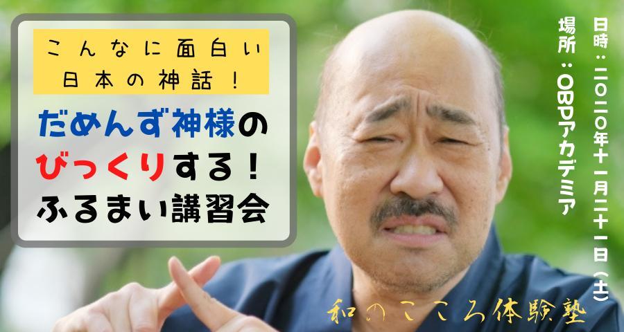 <和のこころ体験塾>こんなに面白い日本の神話 〜だめんずな神様のびっくりするふるまい!〜